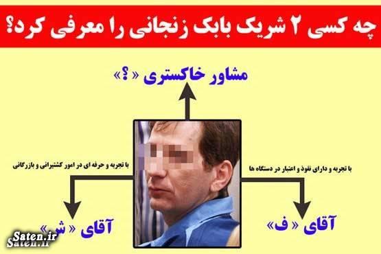 بیوگرافی بابک زنجانی اموال بابک زنجانی