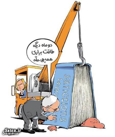 کاریکاتور محمد جواد ظریف