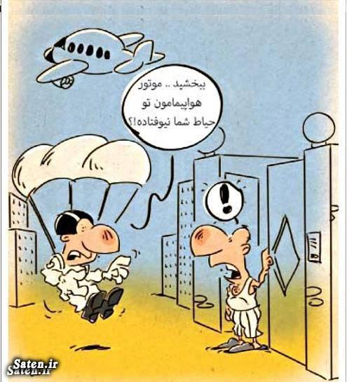 هواپیمایی ماهان کاریکاتور هواپیما سقوط هواپیما