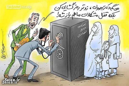 کاریکاتور اقتصادی