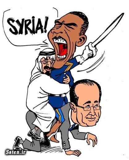 کاریکاتور داعش کاریکاتور پاریس کاریکاتور آمریکا حامیان داعش اخبار داعش