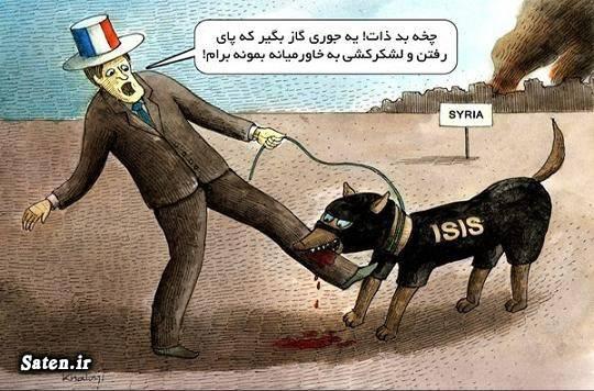 کاریکاتور فرانسه حامیان داعش اخبار داعش