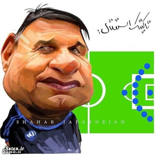 کاریکاتور ورزشی کاریکاتور فوتبال کاریکاتور استقلال بیوگرافی پرویز مظلومی