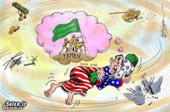 کاریکاتور عربستان قدرت نظامی عربستان پادشاه عربستان