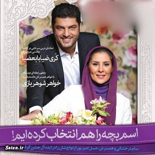 همسر عسل امیرپور همسر سام درخشانی بیوگرافی سام درخشانی ازدواج سام درخشانی ازدواج بازیگران