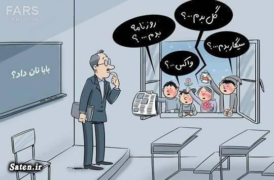 کاریکاتور سواد بی سواد