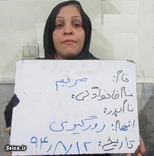 عکس زورگیری زورگیران تهران زن مطلقه زن صیغه ای حوادث تهران اخبار تهران