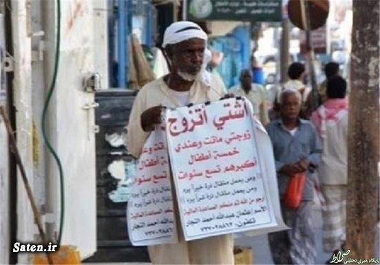 سایت همسریابی اخبار یمن