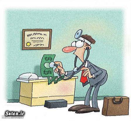 کاریکاتور دکتر کاریکاتور پزشکان