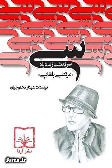 بیوگرافی مرتضی پاشایی