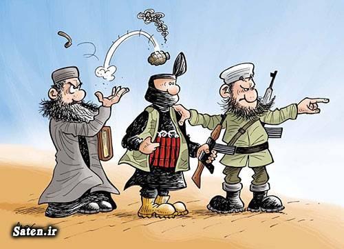 کاریکاتور داعش اخبار داعش