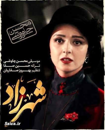 سریال شهرزاد دانلود سریال شهرزاد دانلود آهنگ جدید محسن چاوشی