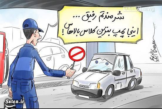 کاریکاتور قیمت سوخت کاریکاتور بنزین قیمت بنزین