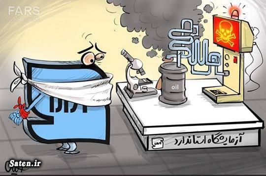 کاریکاتور محیط زیست کاریکاتور بنزین کاریکاتور استاندارد کاریکاتور آلودگی هوا استاندارد ایران