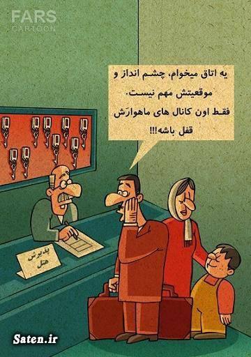 کاریکاتور ماهواره کاریکاتور تدبیر و امید