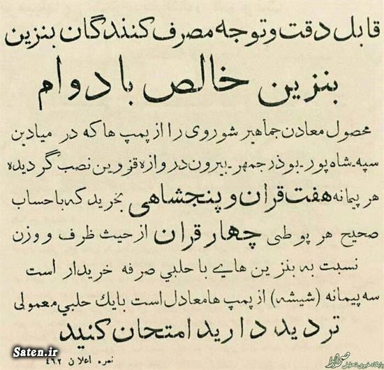 قیمت بنزین عکس قدیمی عکس ایران قدیم