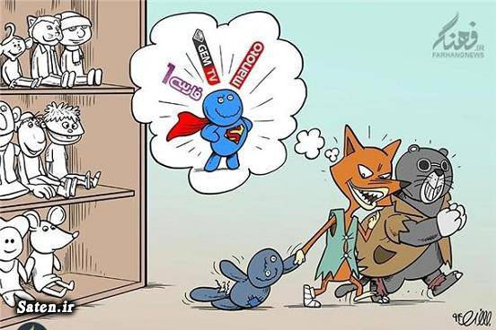 کاریکاتور ماهواره کاریکاتور فرهنگی