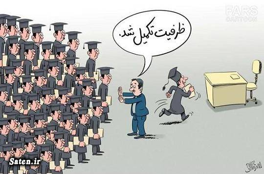 کاریکاتور بیکاری کاریکاتور اشتغال کاریکاتور استخدام