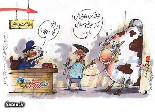 کاریکاتور ورزشی کاریکاتور فوتبال سوابق علی فتح الله زاده