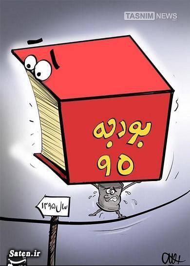 کاریکاتور بودجه بودجه 1395