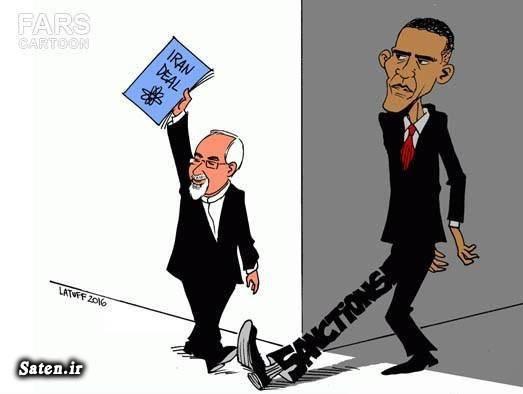 کاریکاتور محمد جواد ظریف کاریکاتور توافق هسته ای کاریکاتور تحریم کاریکاتور اوباما کاریکاتور آمریکا