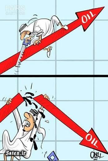 کاریکاتور نفت کاریکاتور عربستان کاریکاتور اعراب