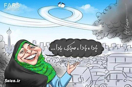 کاریکاتور معصومه ابتکار کاریکاتور محیط زیست
