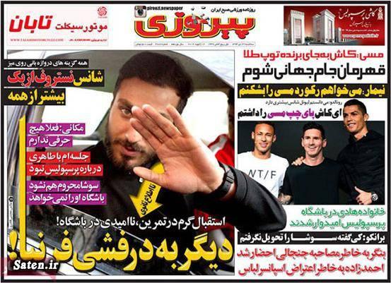 روزنامه پیروزی روزنامه پرسپولیس دوست دختر سوشا مکانی بیوگرافی سوشا مکانی اخبار ورزشی