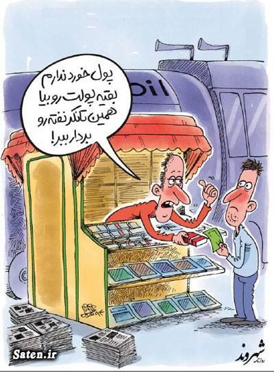 کاریکاتور نفت کاریکاتور اقتصادی