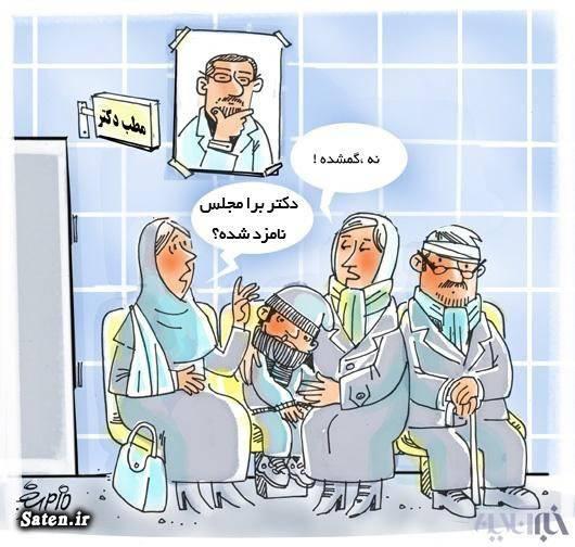 کاریکاتور وزارت بهداشت کاریکاتور پزشکان