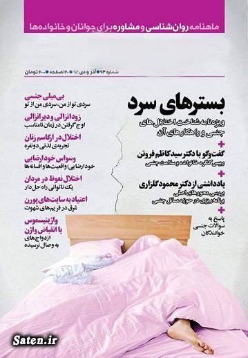 مشکلات جنسی مجله سپیده دانایی بیوگرافی محمد گلزاری آموزش مسائل جنسی آموزش رابطه جنسی