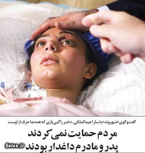 دختر ایرانی بیوگرافی سارا عبدالملکی بیماری سارا عبدالمالکی اخبار راگبی