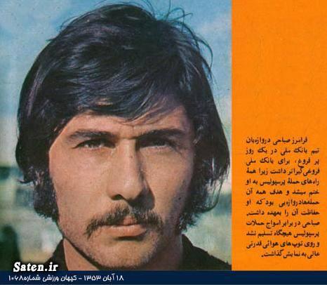 بیوگرافی فرامرز صباحی اخبار ورزشی اخبار فوتبال