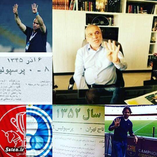 هواداران پرسپولیس پرسپولیس قدیم استقلال تهران اخبار پرسپولیس 8 تایی