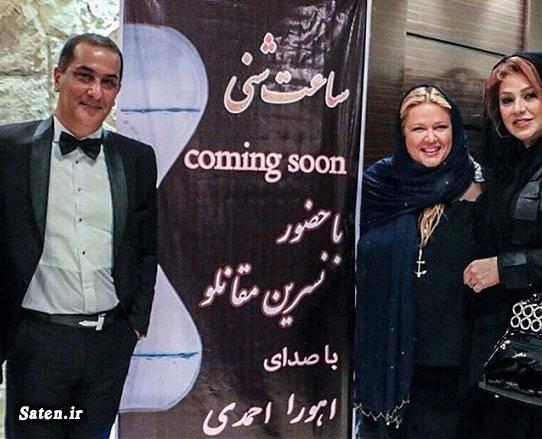 عکس جدید بازیگران خواننده زن بیوگرافی نسرین مقانلو بیوگرافی اهورا احمدی