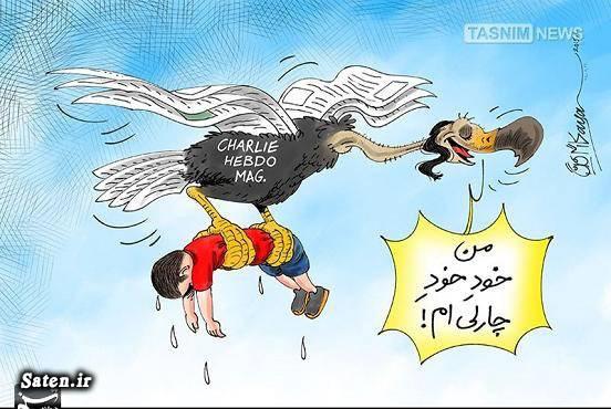 کاریکاتور حقوق بشر شارلی ابدو حقوق بشر آمریکایی