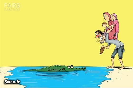 هزینه خانوار ایرانی کاریکاتور هزینه کاریکاتور درآمد درآمد خانوار