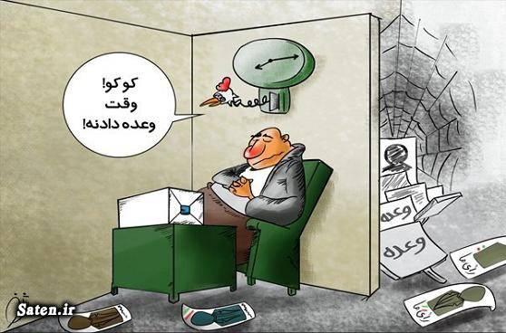 وعده انتخاباتی کاریکاتور وعده انتخاباتی کاریکاتور انتخابات