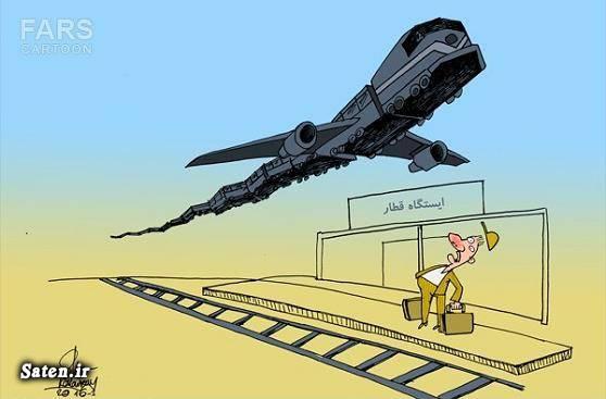 کاریکاتور قیمت قیمت بلیط قطار
