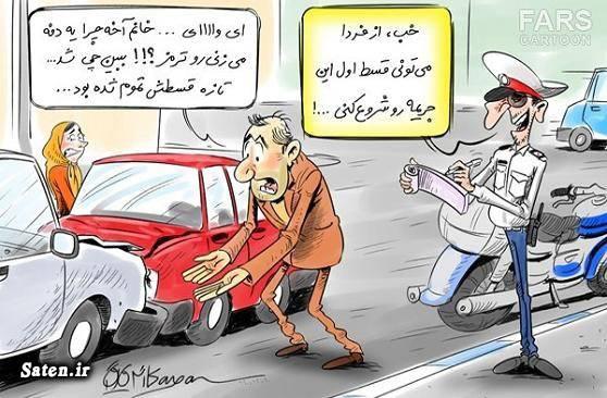 کاریکاتور رانندگی کاریکاتور جریمه رانندگی