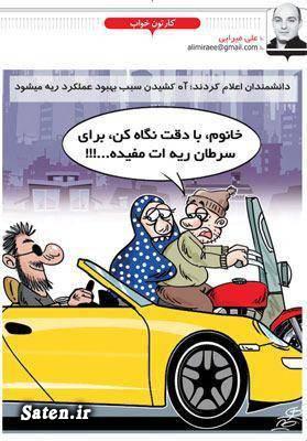 کاریکاتور جالب