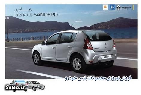 محصولات پارس خودرو قیمت رنو ساندرو قیمت پارس تندر
