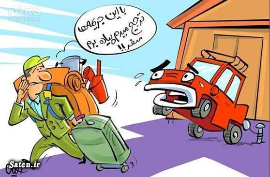 کاریکاتور رانندگی جریمه های رانندگی جریمه خودرو
