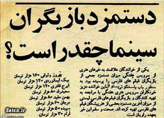 عکس قدیمی عکس قبل از انقلاب عکس ایران قدیم دستمزد بازیگران بازیگران قبل از انقلاب
