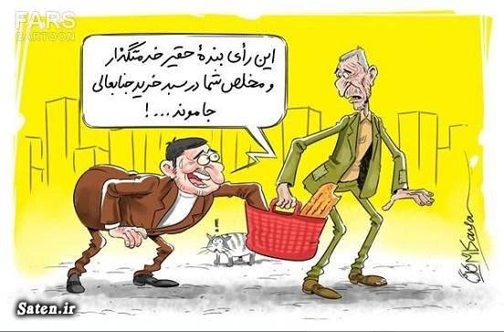 وعده انتخاباتی کاریکاتور انتخابات
