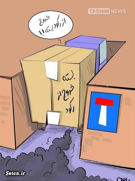 کاریکاتور اقتصادی دلایل رکود بورس