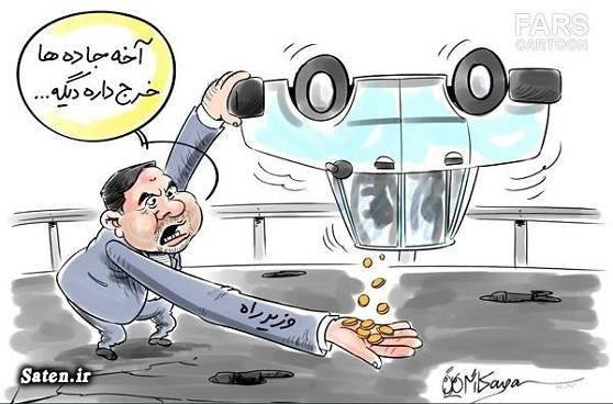 کاریکتور آخوندی کاریکاتور وزیر راه کاریکاتور وزارت راه سوابق عباس آخوندی