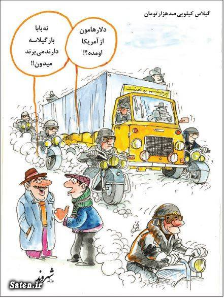 کاریکاتور واردات کاریکاتور قیمت کالا کاریکاتور قیمت