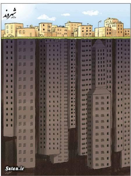 کاریکاتور تهران کاریکاتور برج سازی
