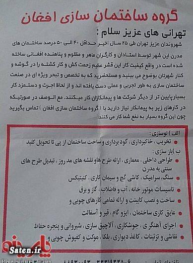 معمار افغانی کاشی کار افغانی بنا افغانی اخبار تهران